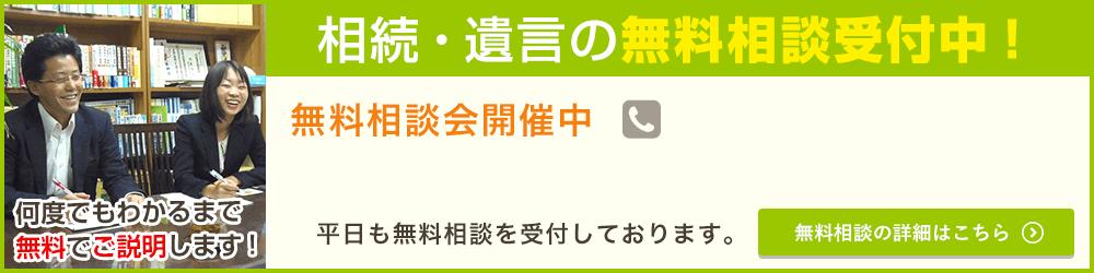 愛媛・松山で相続・遺言の無料相談受付中!