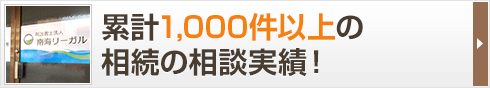 累計1,000件以上の 相続の相談実績!!